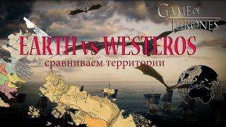 Земля vs Вестерос
