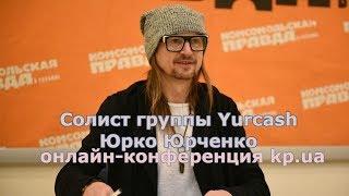 Х-фактор-8 ( солист группы Yurcash Юрко Юрченко) - часть 2