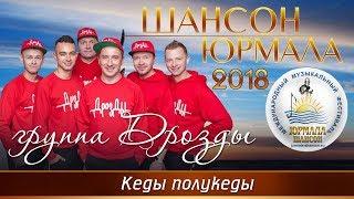 Дрозды - Кеды полукеды (Юрмала Шансон 2018)