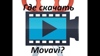Где скачать Movavi (полная русская версия) + кряк.