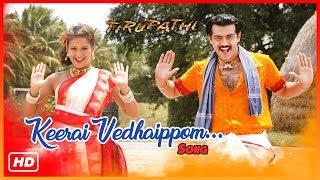 Ajith Hit Songs 2017 | Keerai Vedhaippom Video Song | Thirupathi Tamil Movie | Ajith | Laila | Sadha