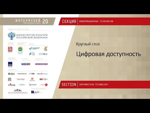 Интермузей -2020 - Цифровая доступность