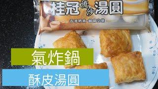 氣炸酥皮湯圓 流沙湯圓 科帥 氣炸鍋出好菜 懶人料理 Taiwanese Dumpling Puff pastry Air fryer 開箱 unbox