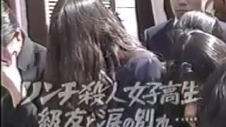 89年 女子高生コンクリ殺人 被害者の葬儀 thumbnail