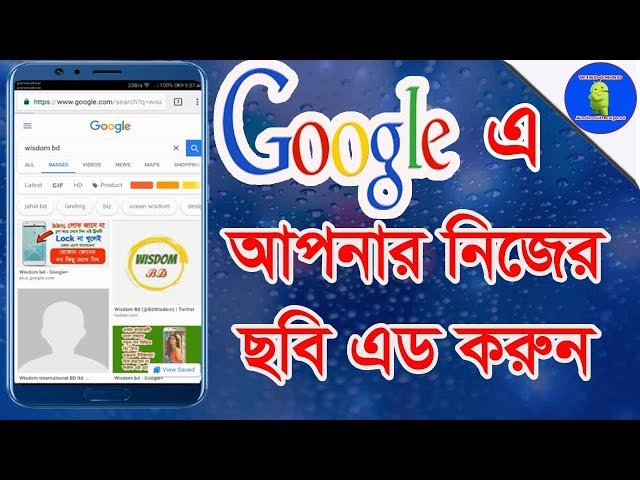 how to add your picture on google image l ????? ??? ?????? ????? ???? ?????