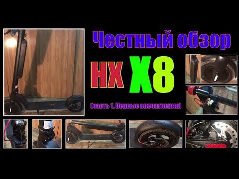Обзор HX X8 (часть 1. Первые впечатления)