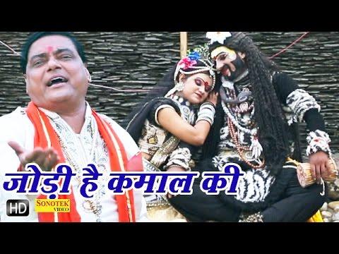 Jodi Hai Kamal Ki    जोड़ी है कमाल की    Ram Avtar Sharma    Haryanvi Shiv Bhole Baba Bhajan
