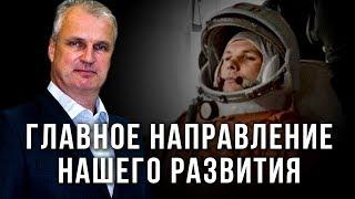 Главное направление нашего развития. Андрей Иванов