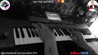 Ya ma samhili - 2018 - موسيقى صامتة - يا ما سمحيلي