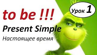 Глагол to be в  настоящем времени ( am, is, are). Present Simple Tense. Английский язык.