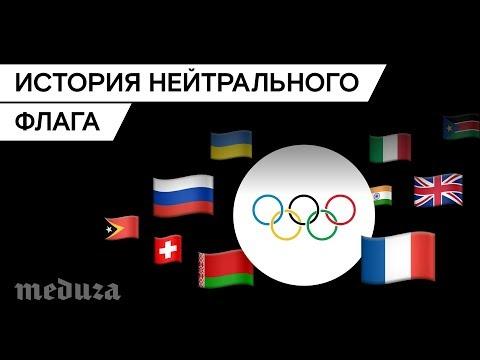 История нейтрального флага за пять минут. Видеоразбор «Медузы»