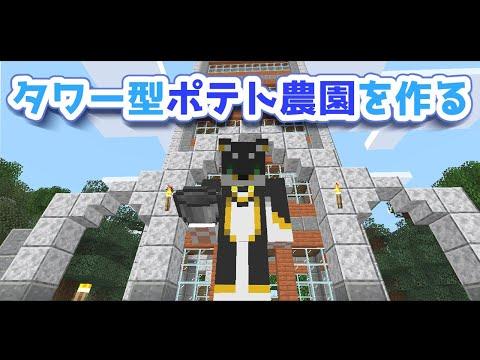【Minecraft】ハイパー万能食POTATOで世界を救うため【黒井しば/にじさんじ】