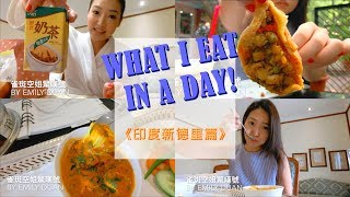 What I eat in a day | INDIA
