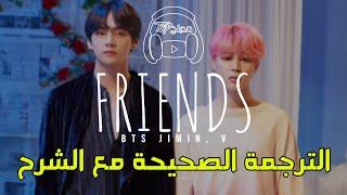 BTS JIMIN, V - 'FRIENDS' (친구) مترجمة للعربية