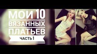 10 Моих Вязанных крючком платьев! Часть 1