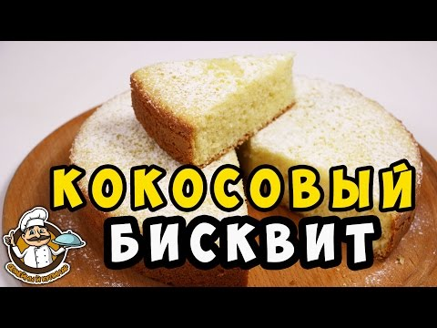 Пышный кокосовый бисквит на кефире в мультиварке