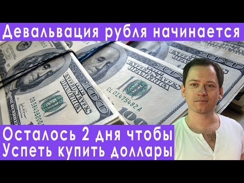 Девальвация рубля курс доллара начинает расти прогноз курса доллара евро рубля валюты на август 2019