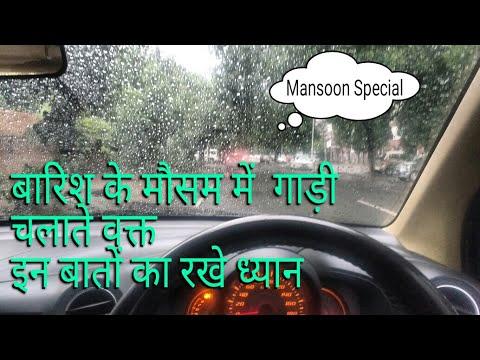 बारिश के मौसम में गाड़ी चलाते वक्त इन चीज़ों का रखे ध्यान  indian driving  school