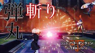 【SAOFB】キリトの様に弾丸を光剣で斬る事が可能!!!【ソードアートオンラインフェイタルバレット】 thumbnail