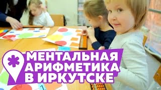 Ментальная арифметика в Иркутске
