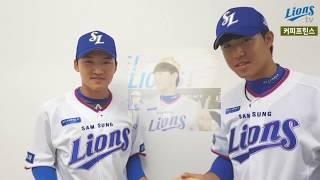 [LionsTV] 7/21 라이오니스나잇_라이온즈 커피프린스_박해민&최충연 프린스