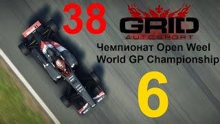 GRID: Autosport прохождение с повреждениями 38. Чемпионат Open Weel часть 6 Финал