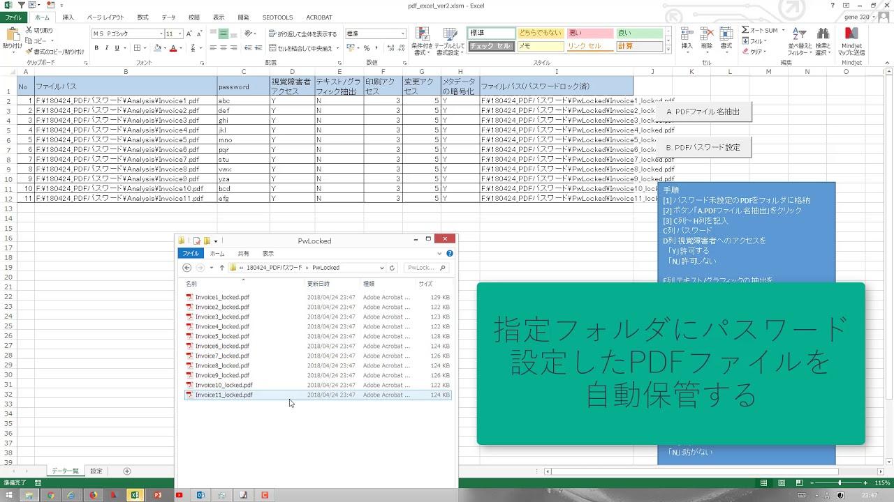 エクセル pdf 自動保存 マクロ