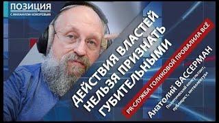 Анатолий Вассерман - Интервью 05.04.2020