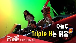 트리플 H(Triple H) - 'RETRO FUTURE' M/V 촬영 비하인드 PART 1