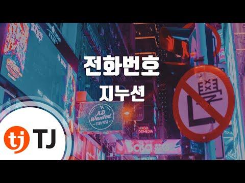 Phone Number 전화번호_Junusean 지누션_TJ노래방 (Karaoke/lyrics/romanization/KOREAN)