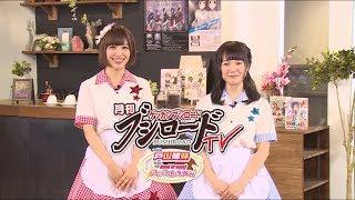 「月刊ブシロードTV with 戸山姉妹 feat. ガルパ!」予告映像30秒ver.
