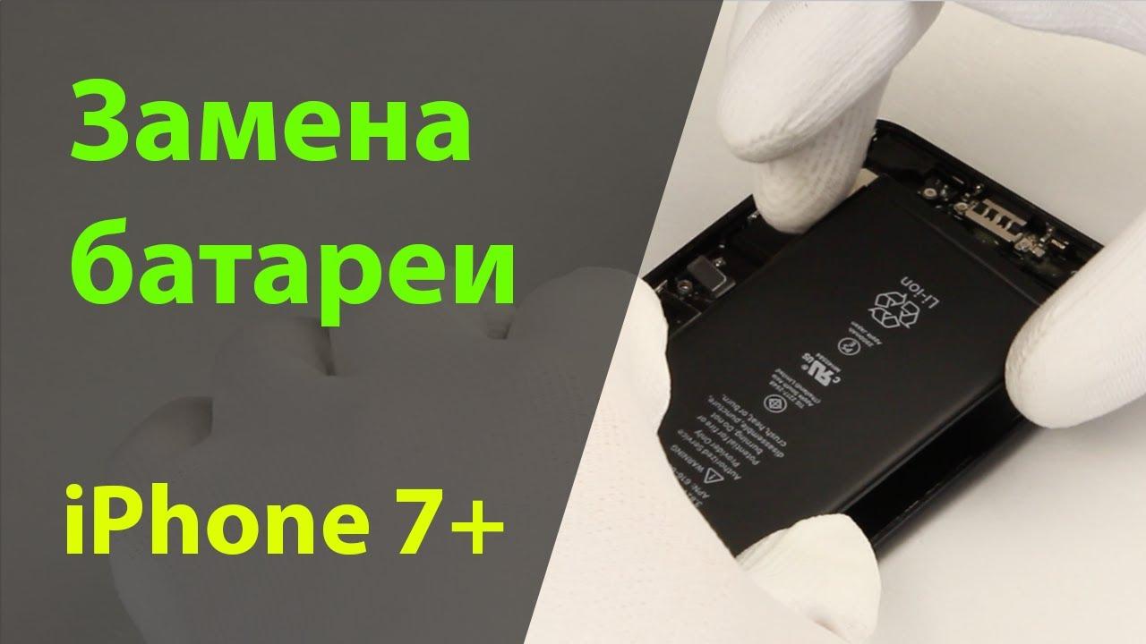 замена батареи на айфон 7 плюс