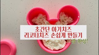 #도림맘간식 :) 아기리코타치즈 만들기, 초간단아기치즈…
