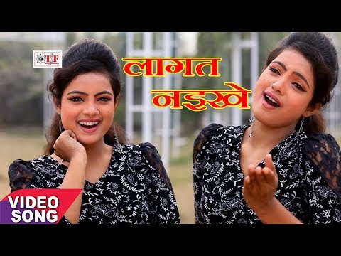 लागत नइखे  || Sona Singh || Laika Khojaye Lagal Ho || Top Bhojpuri Video Song 2017 || Team Film