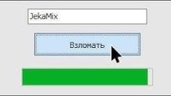 программа для взлома аккаунтов танки онлайн