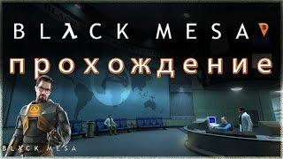 Black Mesa — прохождение 2 серия