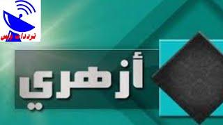 Popular Azhari Tv - قناة أزهري Related to Apps