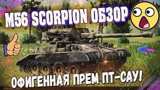 M56 Scorpion ОБЗОР - ПРЕМИУМНАЯ ПТ-САУ 7 УРОВНЯ В WOT. ЛУЧШИЙ БЮДЖЕТНЫЙ ПРЕМ ТАНК В WORLD OF TANKS💥