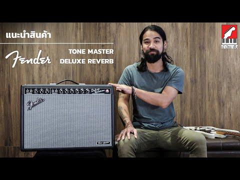 รีวิว แอมป์กีต้าร์ไฟฟ้า Fender Tone Master Deluxe Reverb   เบ๊ เงียบ เส็ง