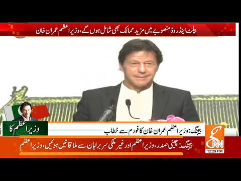 PM Imran Khan addressing to ceremony in Beijing l 28 April 2019