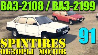 Моды в SpinTires 2014   Четкие ВАЗ-2108 и ВАЗ-21099/2199 #91