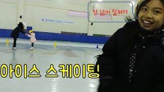아이스스케이트 타기- 남양주 별내아이스링크