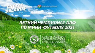 Чемпионат АЛФ по мини футболу 2020 21 27 июля