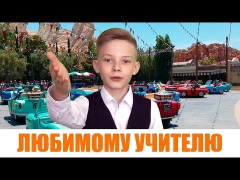 ЛЮБИМОМУ УЧИТЕЛЮ от учеников 4 \
