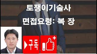 [토목시공기술사] 004.면접요령 - 복 장