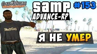 Advance-Rp [SAMP] #153 - Я НЕ УМЕР