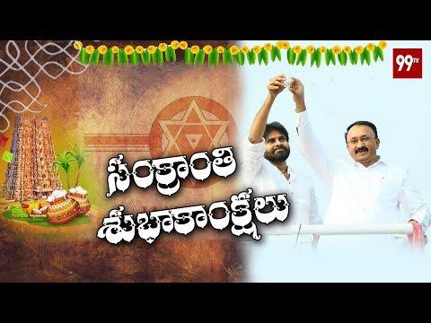 Janasena Leader Thota Chandrasekhar And Pawan Kalyan Sankranti Wishes To All   99TV Telugu