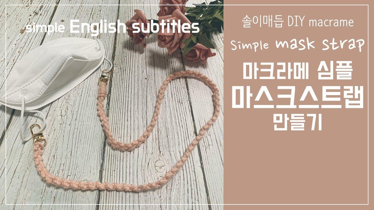[ENG] 마크라메 심플 마스크 스트랩 만들기 / DIY macrame simple mask strap