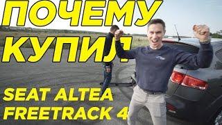 Почему купил Seat Altea Freetrack 4