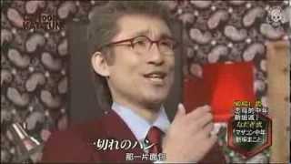Cartoon KAT-TUNでやってた、なだぎ武さんの君をのせての替え歌です。